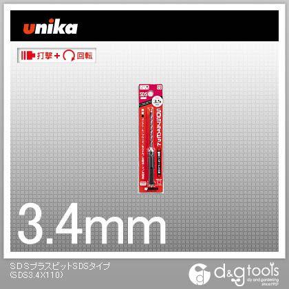コンクリートドリル SDSプラスビットSDSタイプ   SDS3.4X110