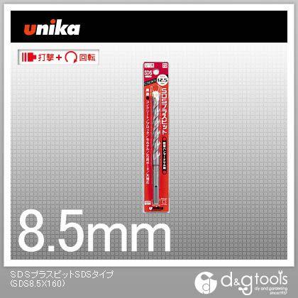 コンクリートドリル SDSプラスビットSDSタイプ   SDS8.5X160