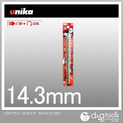 SDSプラス UXタイプ コンクリートドリル  14.3mm UX14.3X160