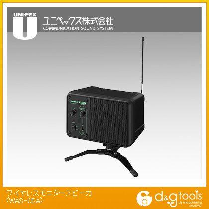 ワイヤレスモニタースピーカ   WAS-05A