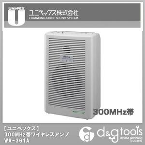 300MHz帯ワイヤレスアンプ/ポータブルアンプ RoHS対応   WA-361A