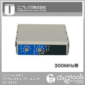 800MHz帯ワイヤレスチューナーユニット   DU-850A
