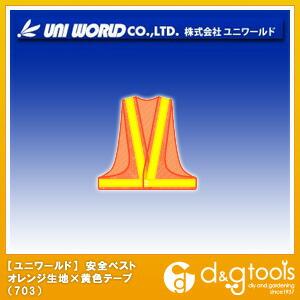 安全ベスト オレンジ生地×黄色テープ フリー 703