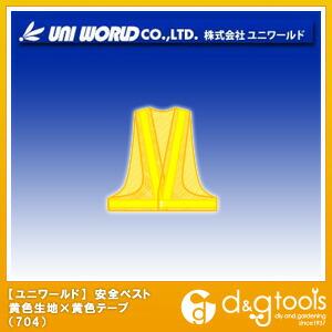 安全ベスト 黄色生地×黄色テープ フリー (704)
