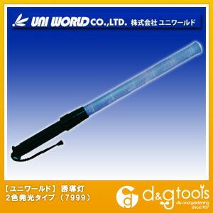ユニワールド 誘導灯 2色発光タイプ   7999