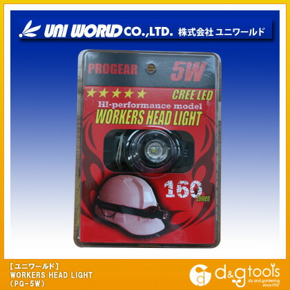 ワーキングLEDヘッドライト (PG-5W)