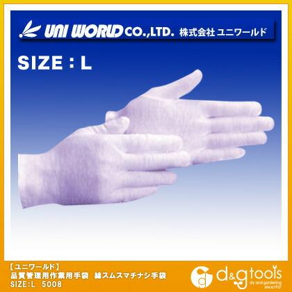 品質管理用作業用手袋 綿スムスマチナシ手袋  L 1800 12 双