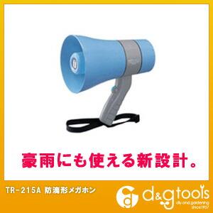 防災用防雨防滴形メガホン   TR-215A