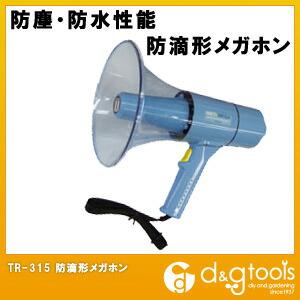 防滴形メガホン(TR-315)