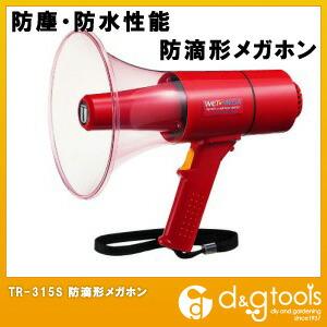 防滴形メガホン   TR-315S