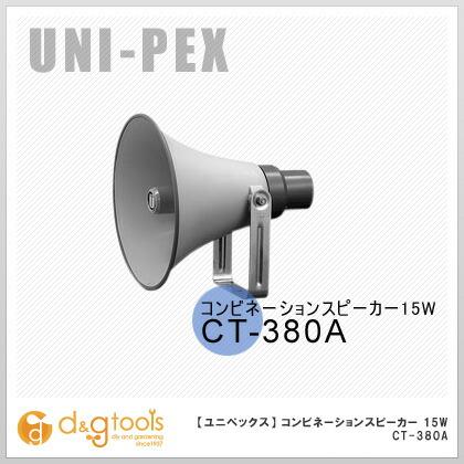 コンビネーションスピーカー 15W   CT-380A