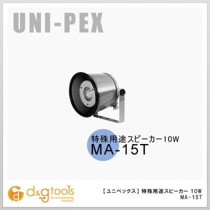 特殊用途スピーカー 10W (MA-15T)