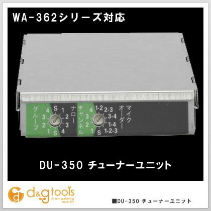 チューナーユニット   DU-350