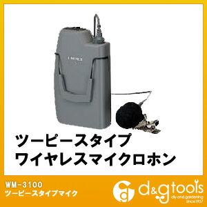 ツーピースタイプワイヤレスマイクロホン 300MHz帯   WM-3100