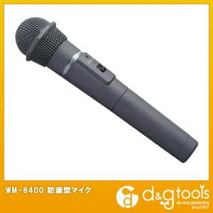 【送料無料】ユニペックス 防滴型ワイヤレスマイク   WM-8400  拡声器メガホン・ライト