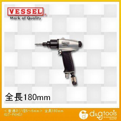 エアードライバー衝撃式 〈普通ネジ径5〜6mm〉全長180mm (No.GT-P6HS)