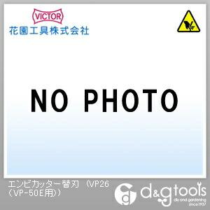 VICTOR(花園工具) エンビカッター替刃 ((VP-50E用))   VP26