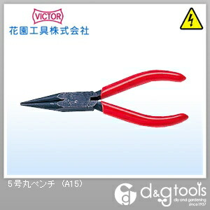 VICTOR(花園工具) 5号丸ペンチ 125   A15