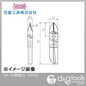 VICTOR(花園工具) VA-70用替刃 (701D)   701-D