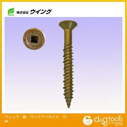鉄・ウッドデッキビス  75mm  200 本