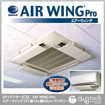 AIR WING Pro エアーウイングプロ アイボリー 縦16*横50cm (AW7-021-06)