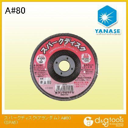 ヤナセ スパークディスク(アランダム) A  #80  SPA5
