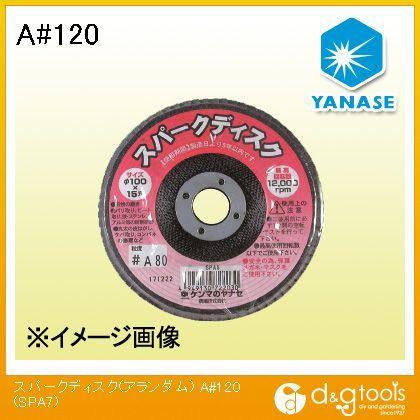 ヤナセ スパークディスク(アランダム) A  #120 SPA7