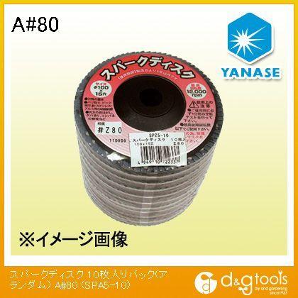 ヤナセ スパークディスク (アランダム) A  #80  SPA5-10 10枚入りパック