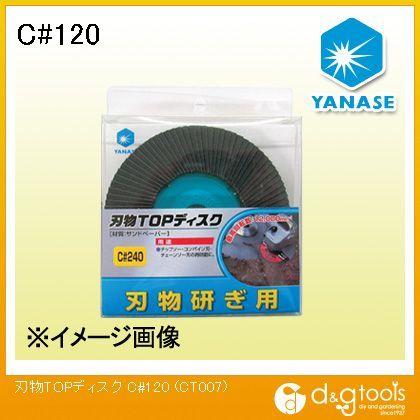 刃物TOPディスク C  #120  CT007