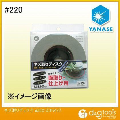 キズ取りディスク #220 (CPV10)
