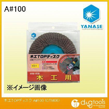 木工TOPディスク A #100 (CTM06)