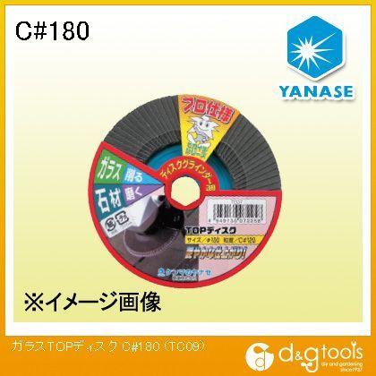 ガラスTOPディスク C #180 (TC09)
