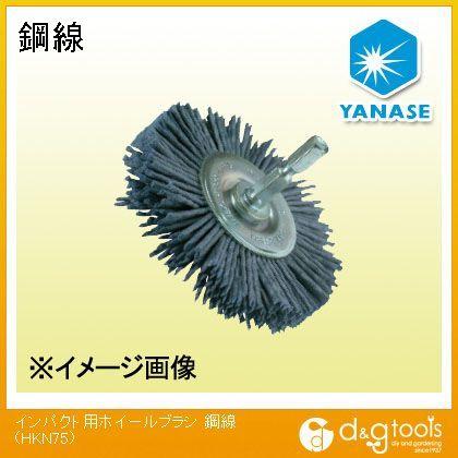 インパクト用ホイールブラシ 鋼線   HKN75