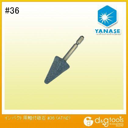 インパクト用軸付砥石 #36 (ATN2)
