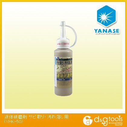 液体研磨剤 サビ取り・汚れ落し用   YHK-50