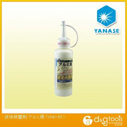 液体研磨剤 アルミ用   YHK-51