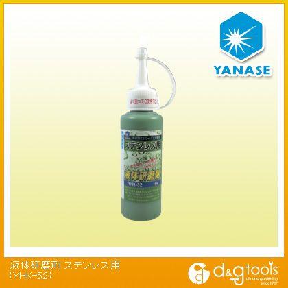 液体研磨剤 ステンレス用   YHK-52