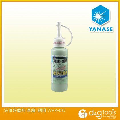 液体研磨剤 真鍮・銅用   YHK-53