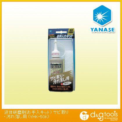 液体研磨剤(お手入キット) サビ取り・汚れ落し用   YHK-50K