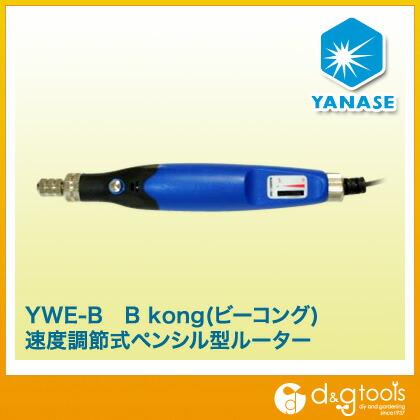 ビーコング 速度調節式ペンシル型ルーター   YWE-B