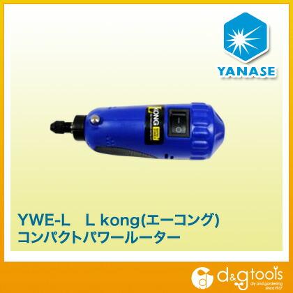 エルコング コンパクトパワールーター   YWE-L