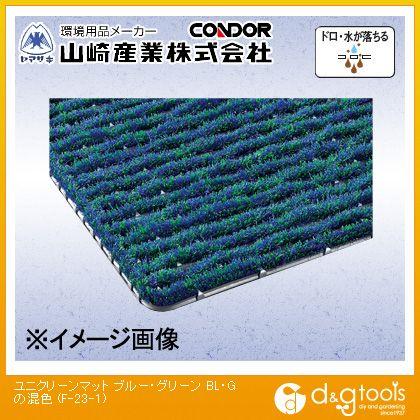 コンドル(屋外用マット)ユニクリーンマット1(440×580mm)  440×580mm F-23-1