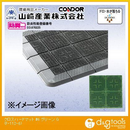 山崎産業(コンドル) クロスハードマット #6 泥落としマット グリーン 600×900mm F-112-6
