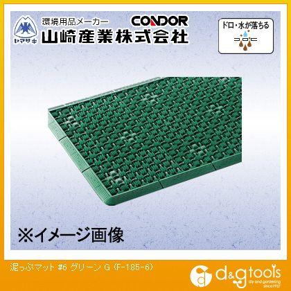 泥っぷマット #6 泥落としマット グリーン 600×854mm F-185-6