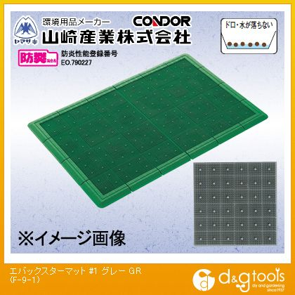 コンドル(屋外用マット)エバックスターマット#1 グレー 450mm×600mm F-9-1