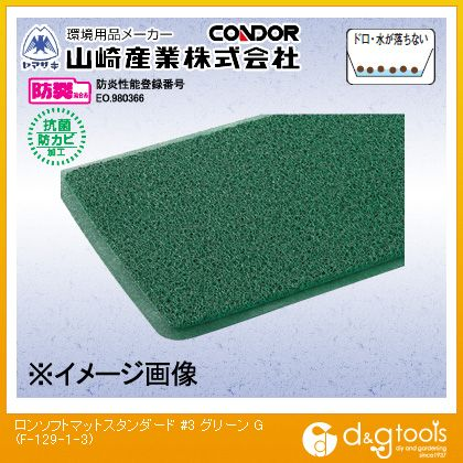 コンドル(屋外用マット)ロンソフトマットスタンダード#3緑 グリーン 450mm×750mm F-129-1-3