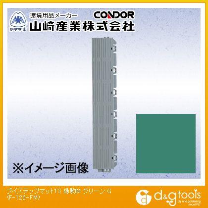 山崎産業(コンドル) ブイステップマット13 縁駒M ジョイント グリーン 450mm×75mm F-126-FM