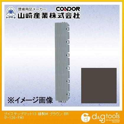 山崎産業(コンドル) ブイステップマット13 縁駒M ジョイント ブラウン 450mm×75mm F-126-FM