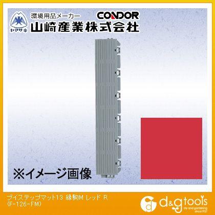 山崎産業(コンドル) ブイステップマット13 縁駒M ジョイント レッド 450mm×75mm F-126-FM