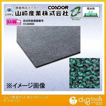 コンドル(吸水用マット)ニュー吸水マット#12緑 グリーン 900mm×1200mm F-176-12